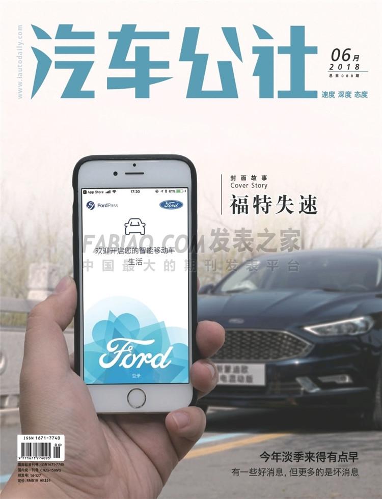 汽车公社杂志