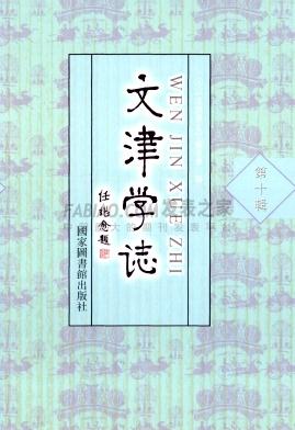 文津学志杂志