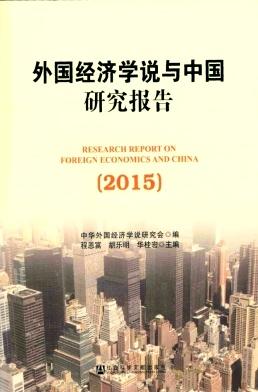 外国经济学说与中国研究报告杂志