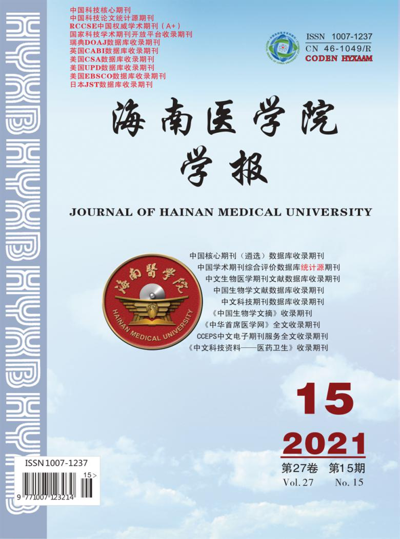海南医学院学报杂志