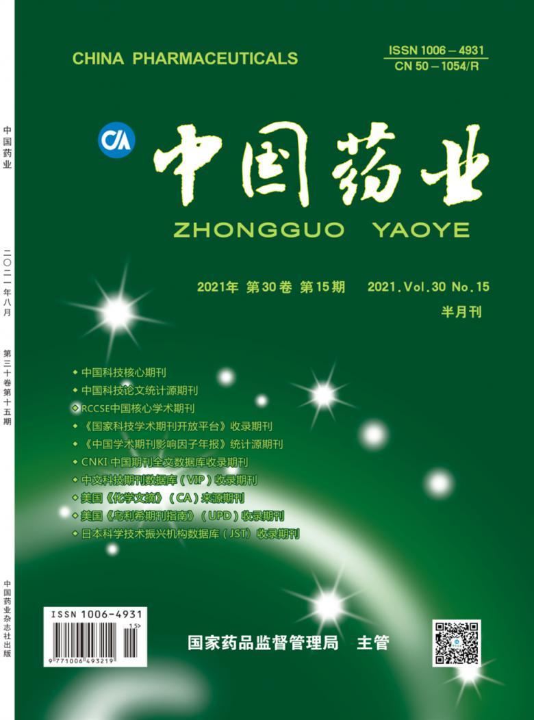 中国药业杂志