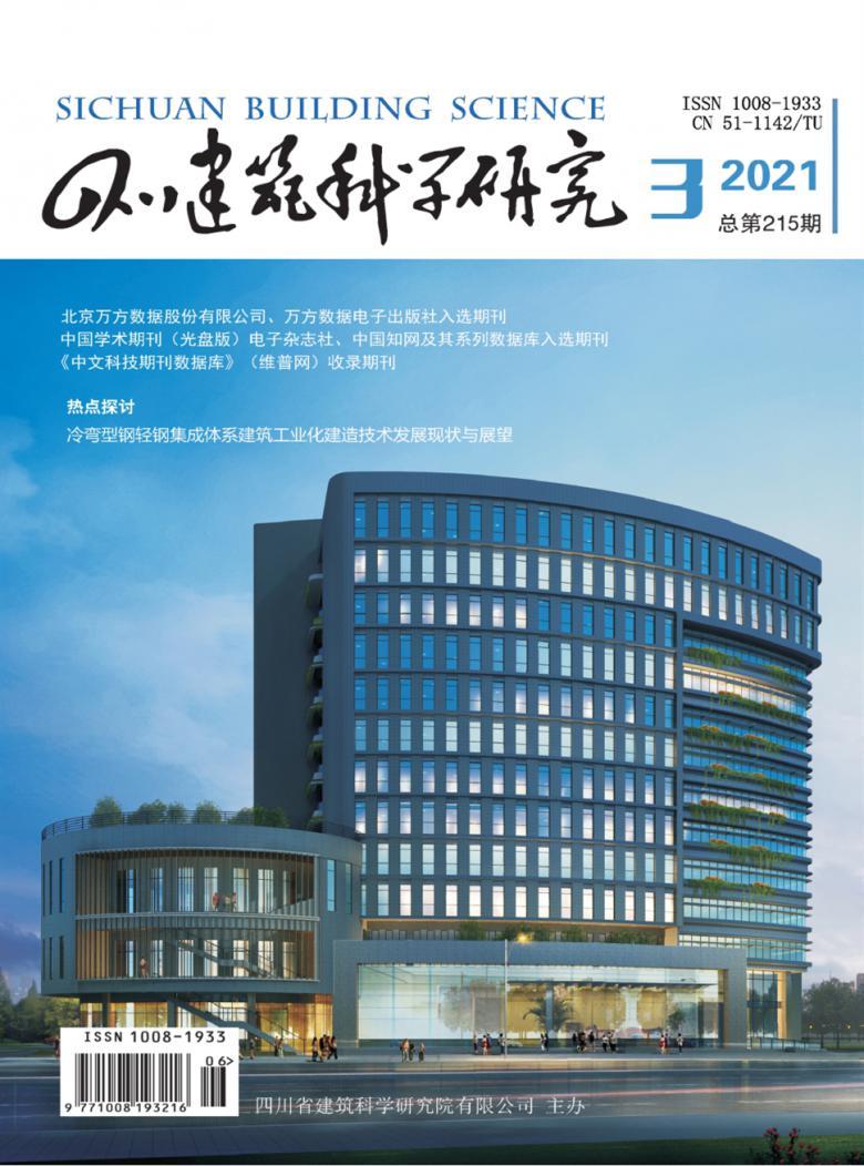 四川建筑科学研究杂志