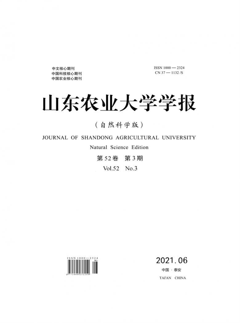 山东农业大学学报杂志