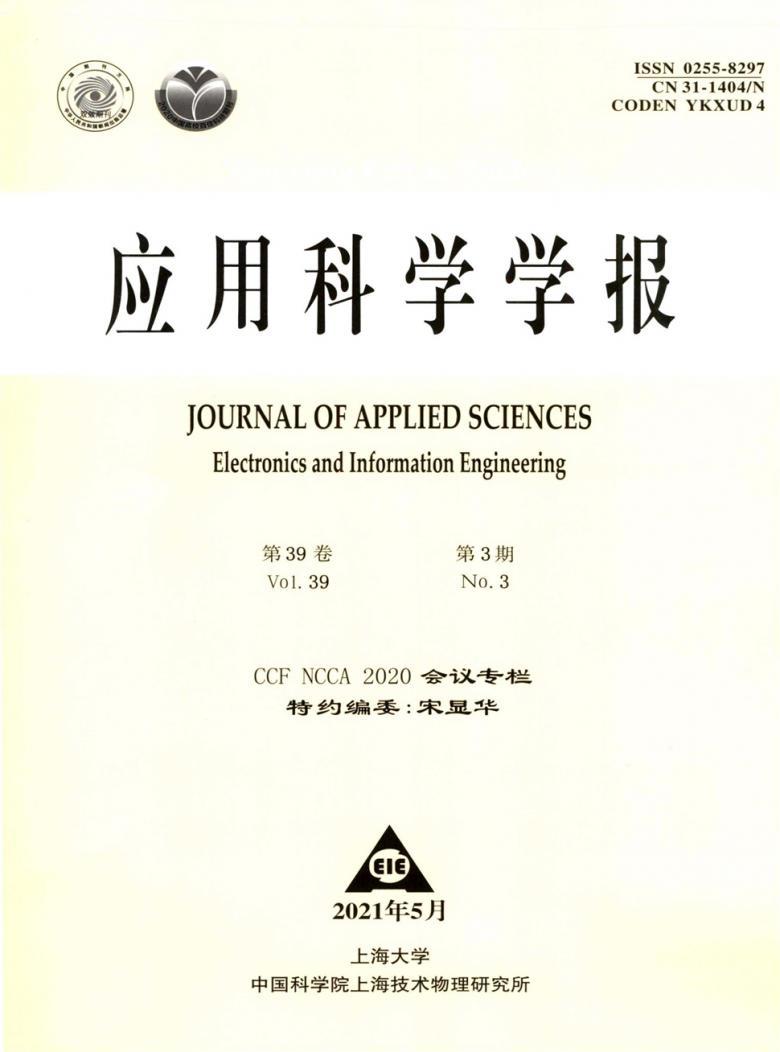 应用科学学报杂志