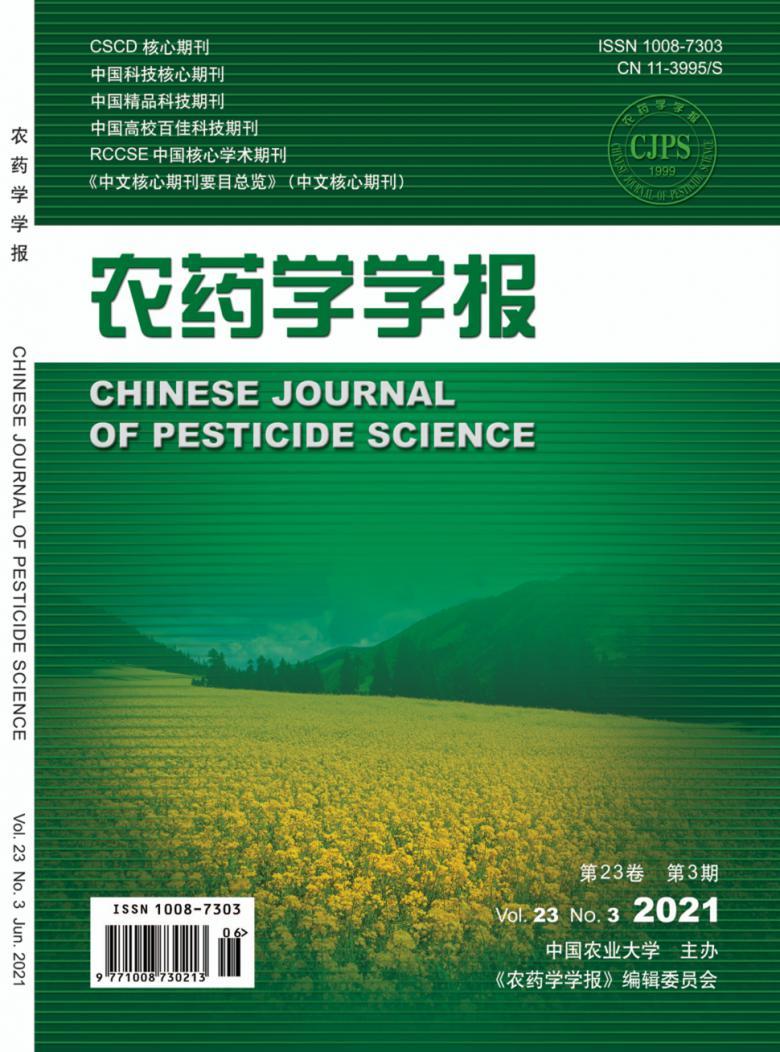 农药学学报杂志