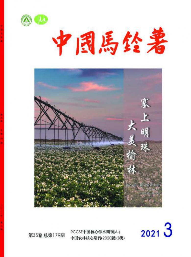 中国马铃薯杂志