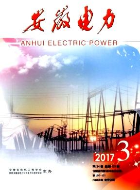安徽电力杂志