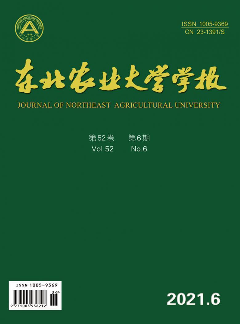 东北农业大学学报杂志