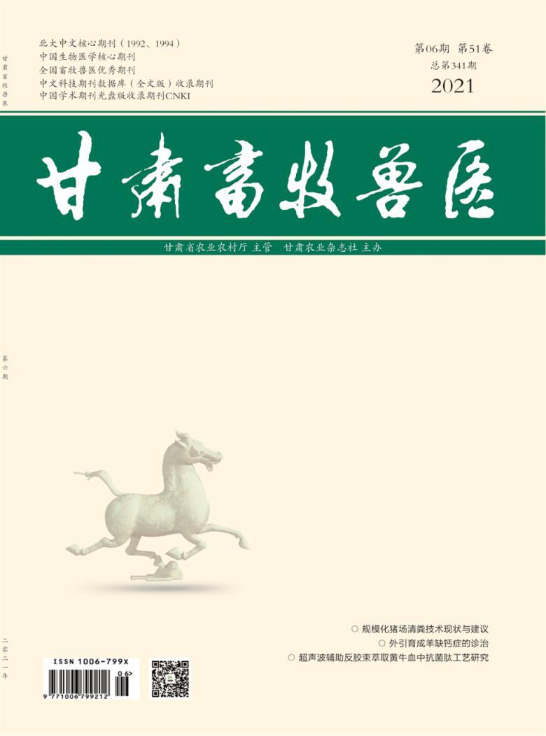 甘肃畜牧兽医杂志