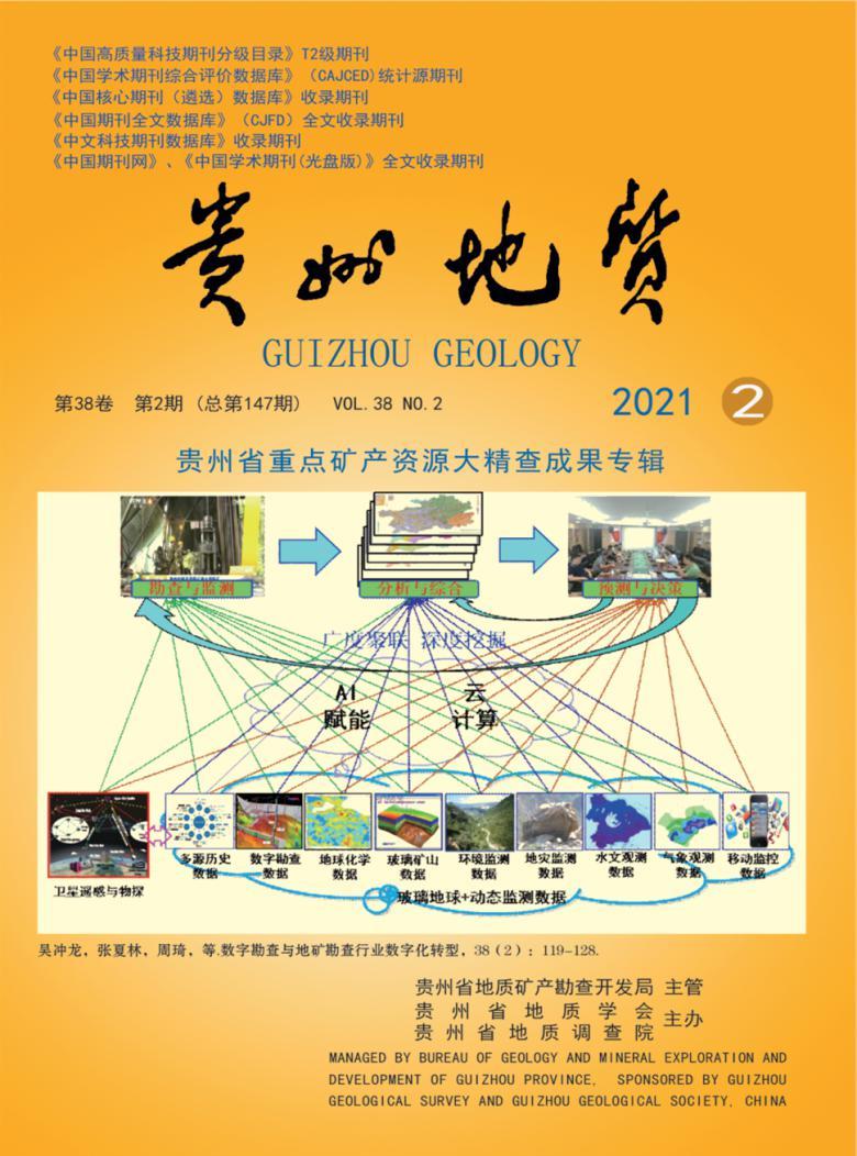 贵州地质杂志