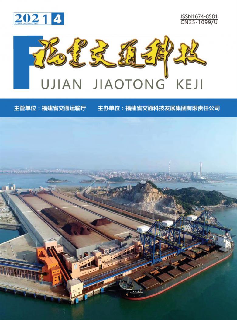 福建交通科技杂志