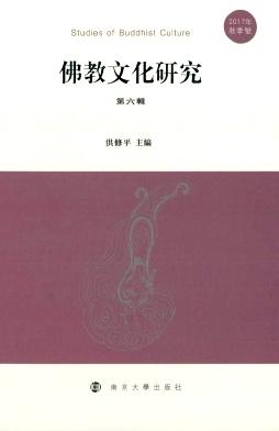 佛教文化研究杂志