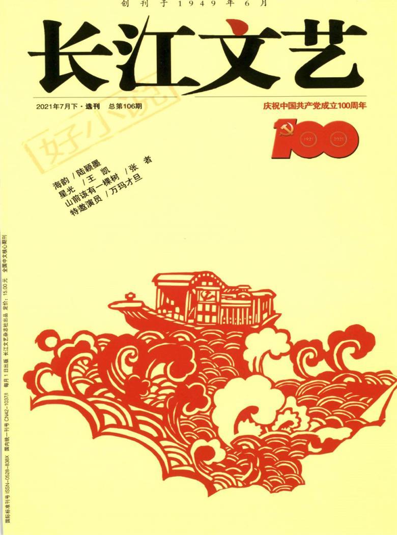 长江文艺杂志