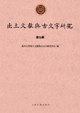 出土文献与古文字研究杂志