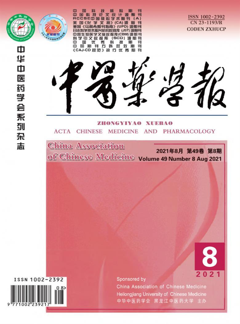 中医药学报杂志