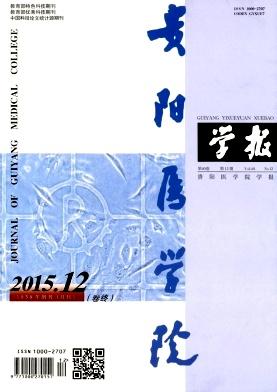 贵阳医学院学报杂志
