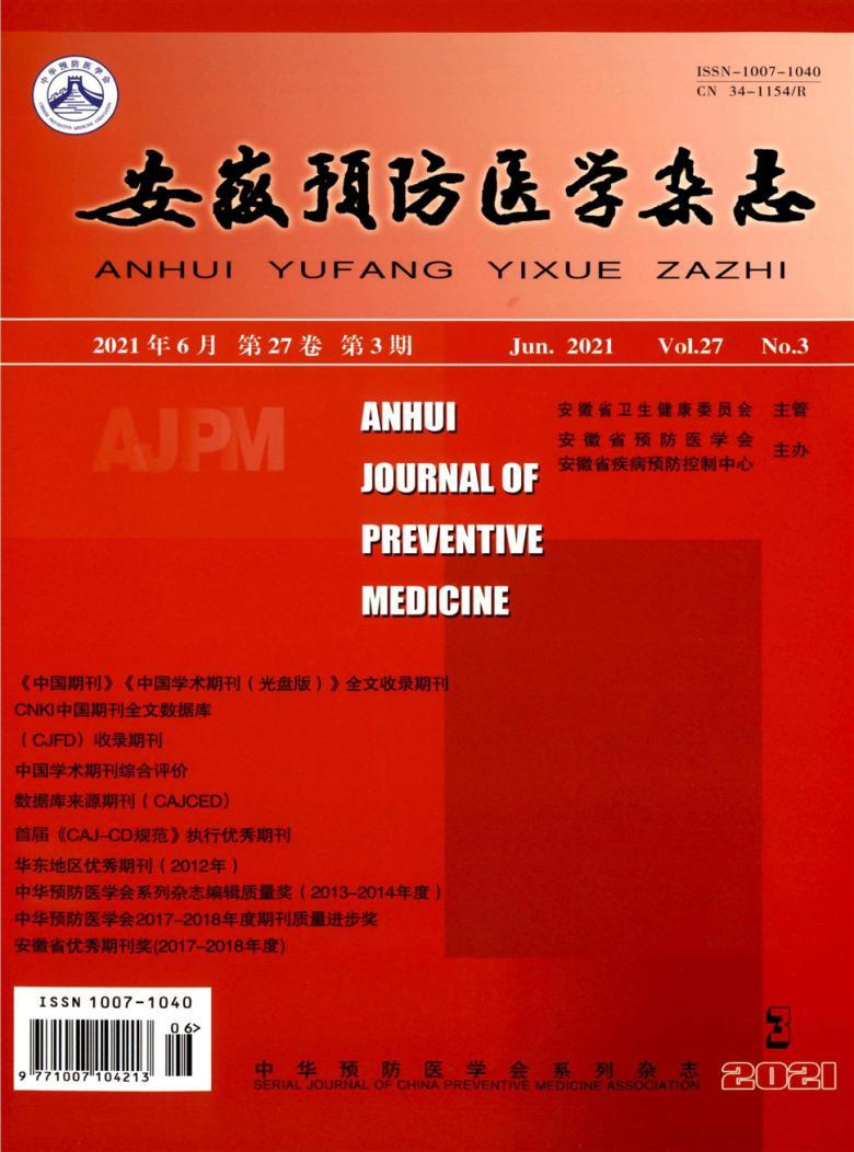 安徽预防医学杂志