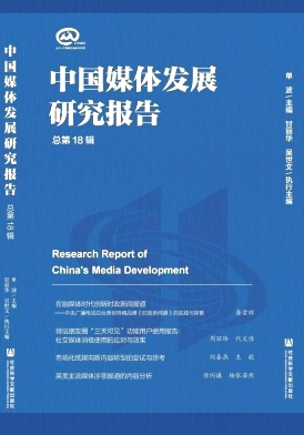 中国媒体发展研究报告杂志
