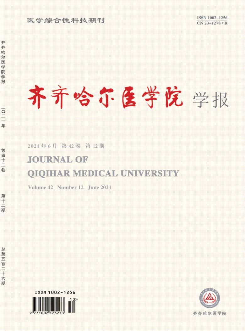 齐齐哈尔医学院学报杂志