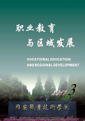 职业教育与区域发展杂志