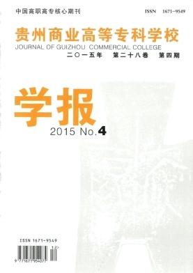 贵州商业高等专科学校学报杂志