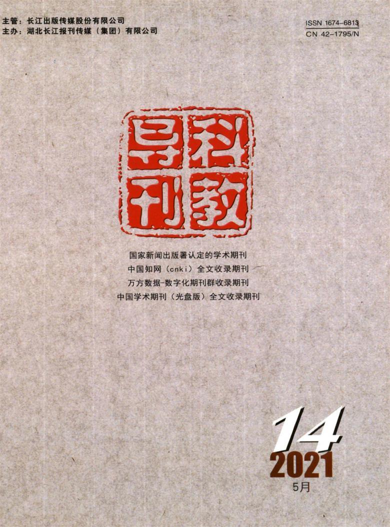 科教导刊杂志
