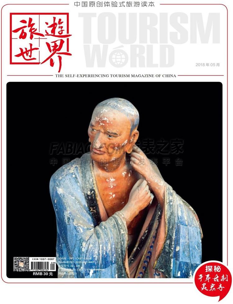 旅游世界杂志