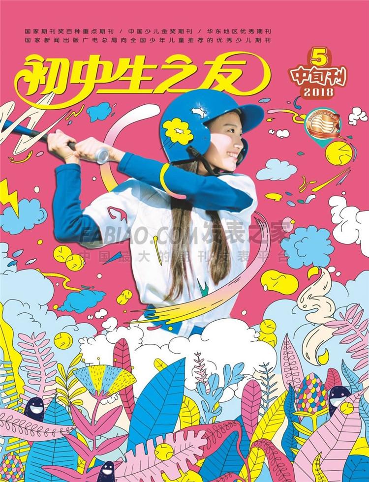 初中生之友杂志
