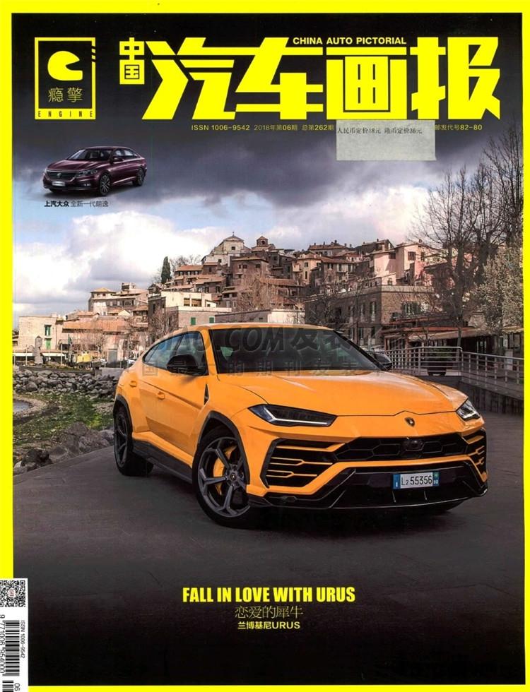 中国汽车画报杂志
