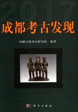 成都考古发现杂志