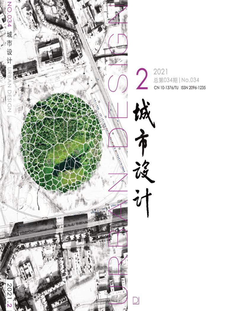 城市设计杂志