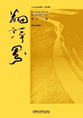 翻译界杂志