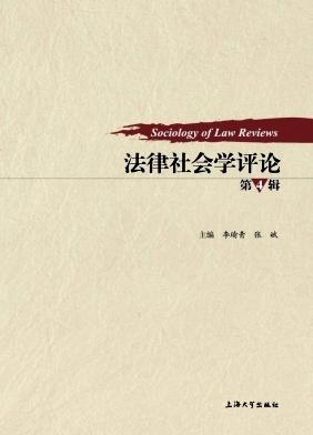 法律社会学评论杂志