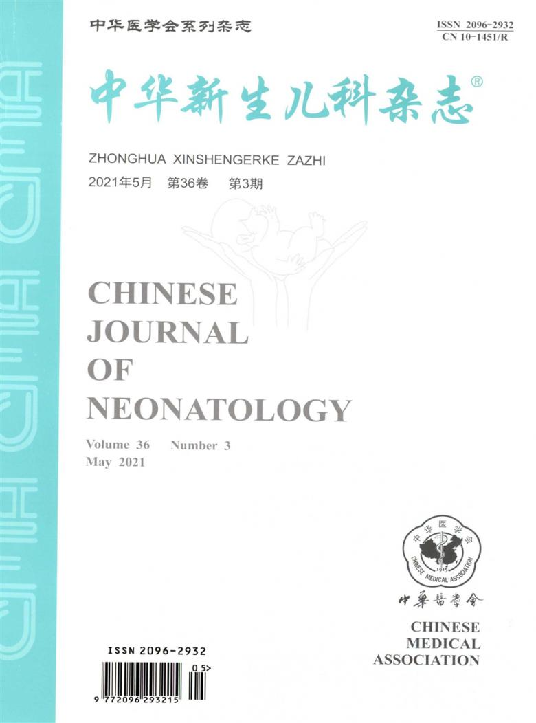 中华新生儿科杂志