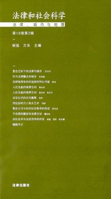 法律和社会科学杂志