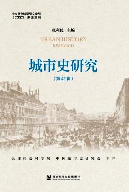 城市史研究杂志