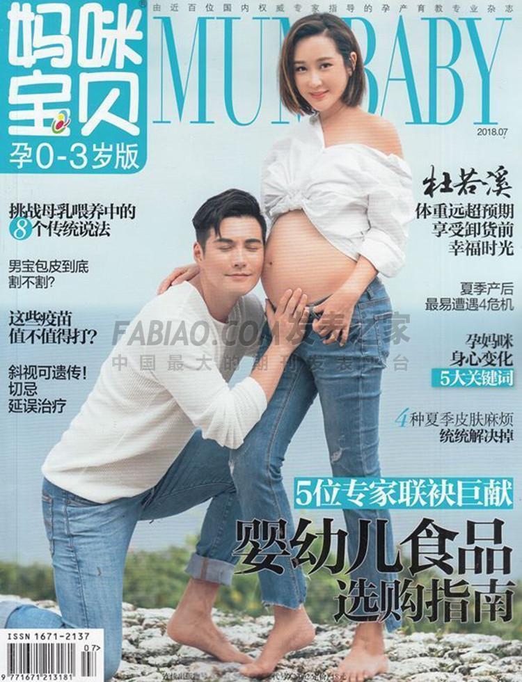 妈咪宝贝杂志