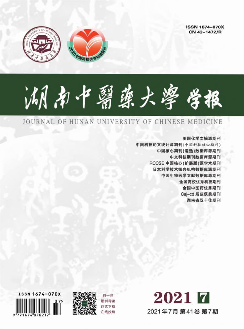 湖南中医药大学学报杂志