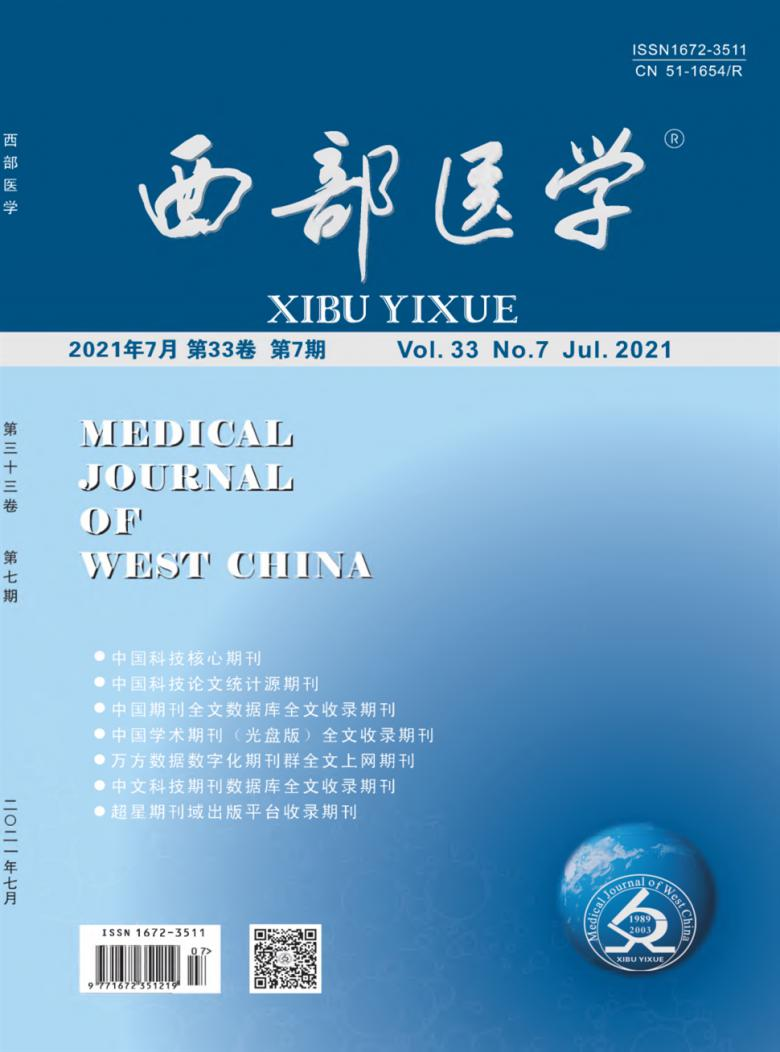 西部医学杂志
