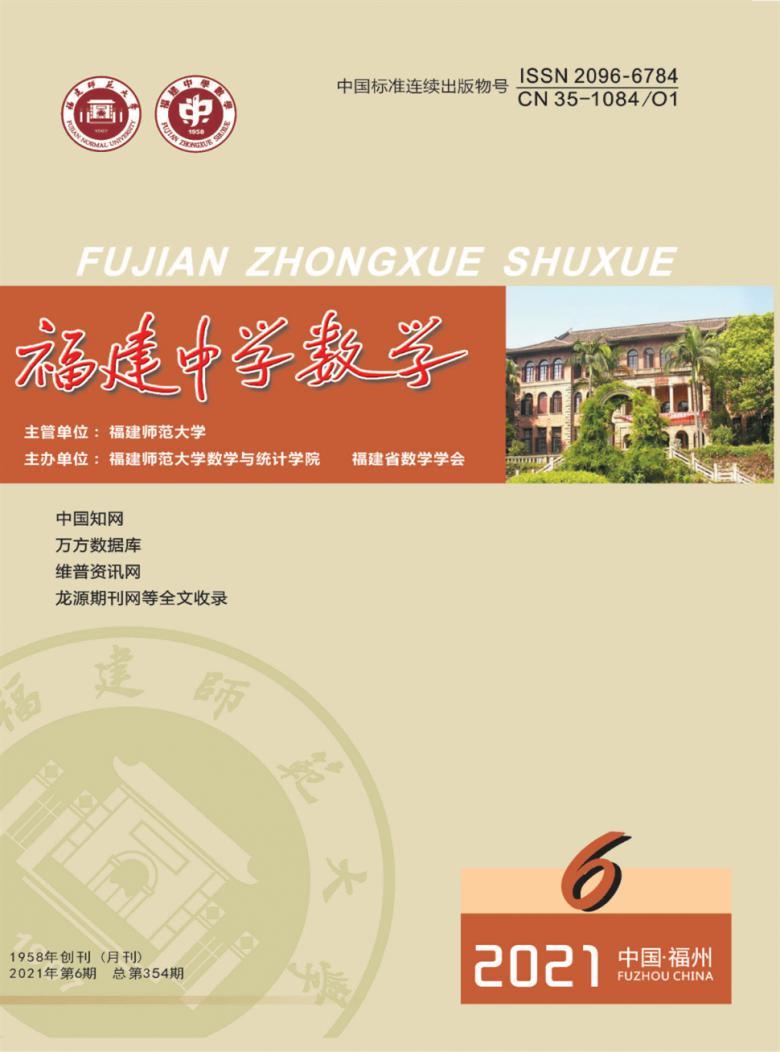 福建中学数学杂志