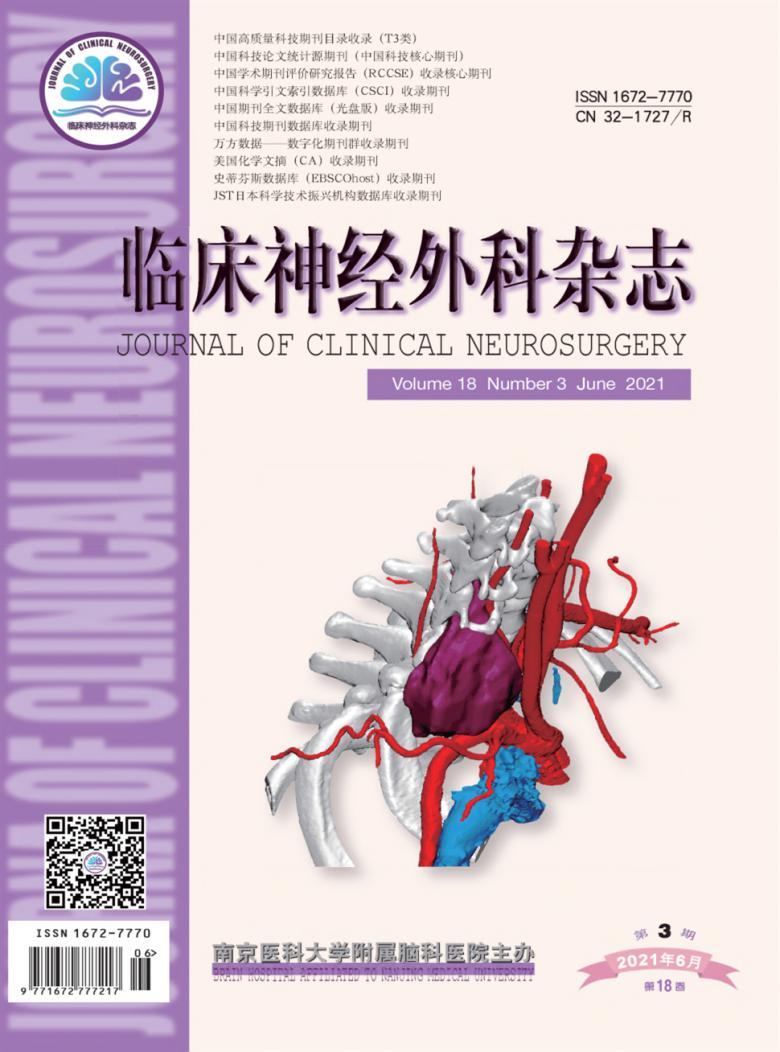临床神经外科杂志