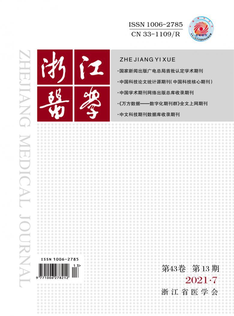 浙江医学杂志