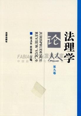 法理学论丛杂志