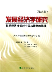 发展经济学研究杂志