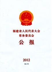福建省人民代表大会常务委员会公报