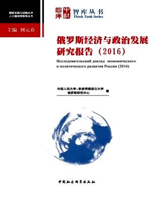 俄罗斯经济与政治发展研究报告杂志