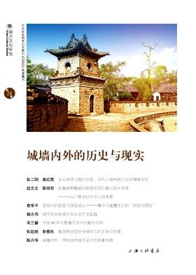 都市文化研究杂志