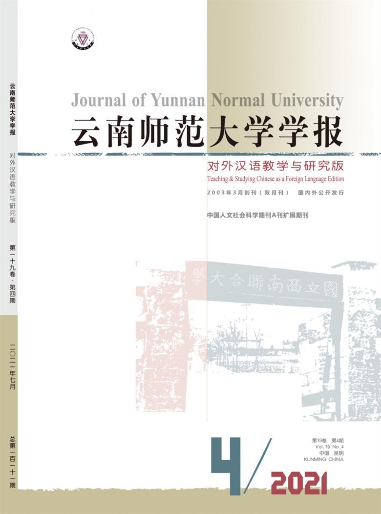 对外汉语教学与研究杂志