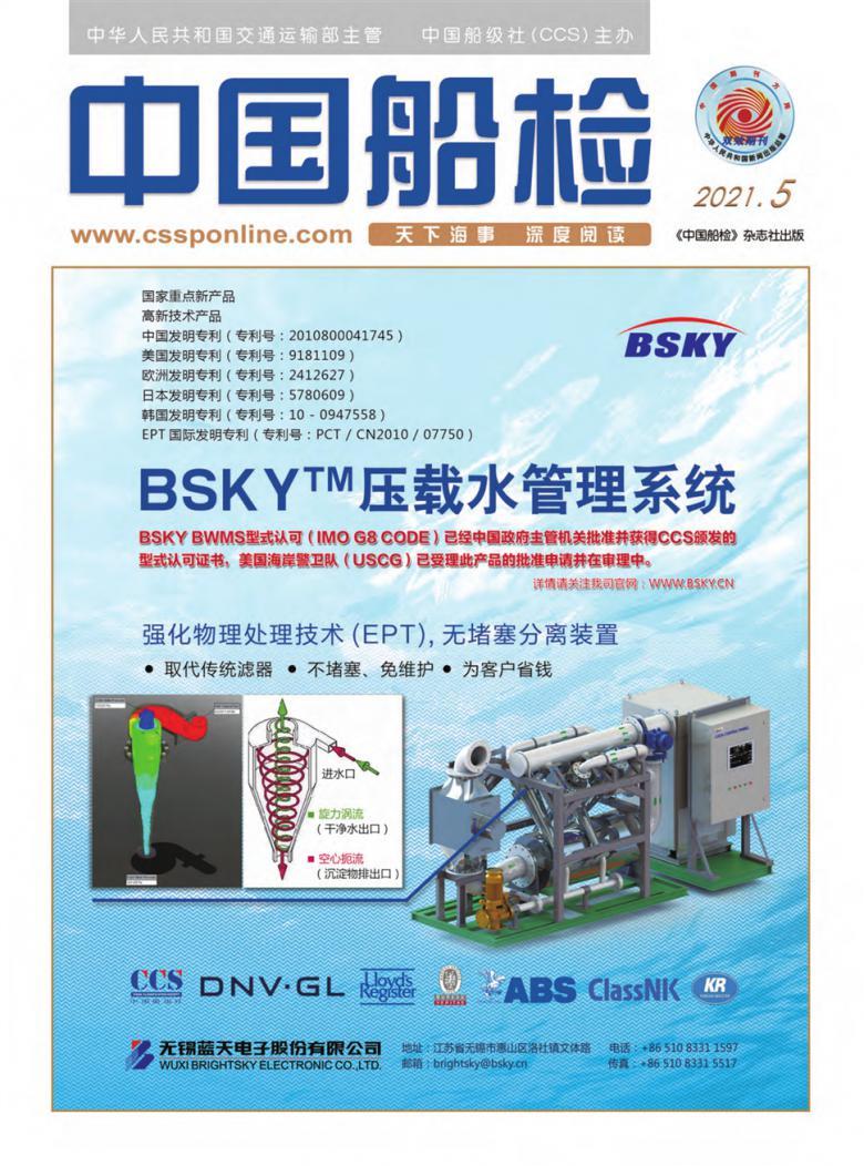中国船检杂志