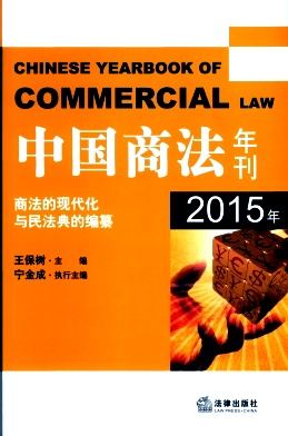中国商法年刊杂志